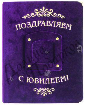 """Фотоальбом """"Поздравляем с юбилеем"""" цена от 3 990 руб"""