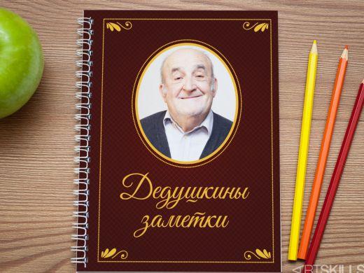 Подарок дедушке на 85 лет