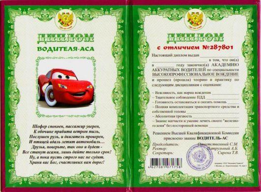 Конкурс на день рождения шофер