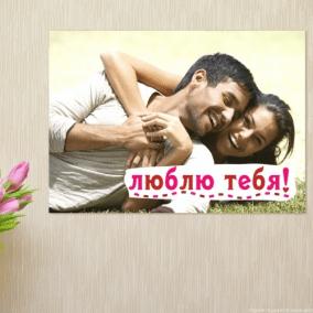 """Постер на стену признание """"Я люблю тебя"""" цена от 490 руб"""