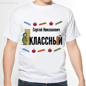 """Футболка учителю """"Классный"""" цена от 790 руб"""