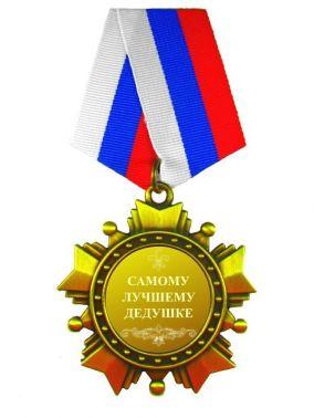 Орден *Самому лучшему дедушке* цена от 599 руб