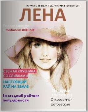 Персонализированный журнал для нее от 3 000 руб